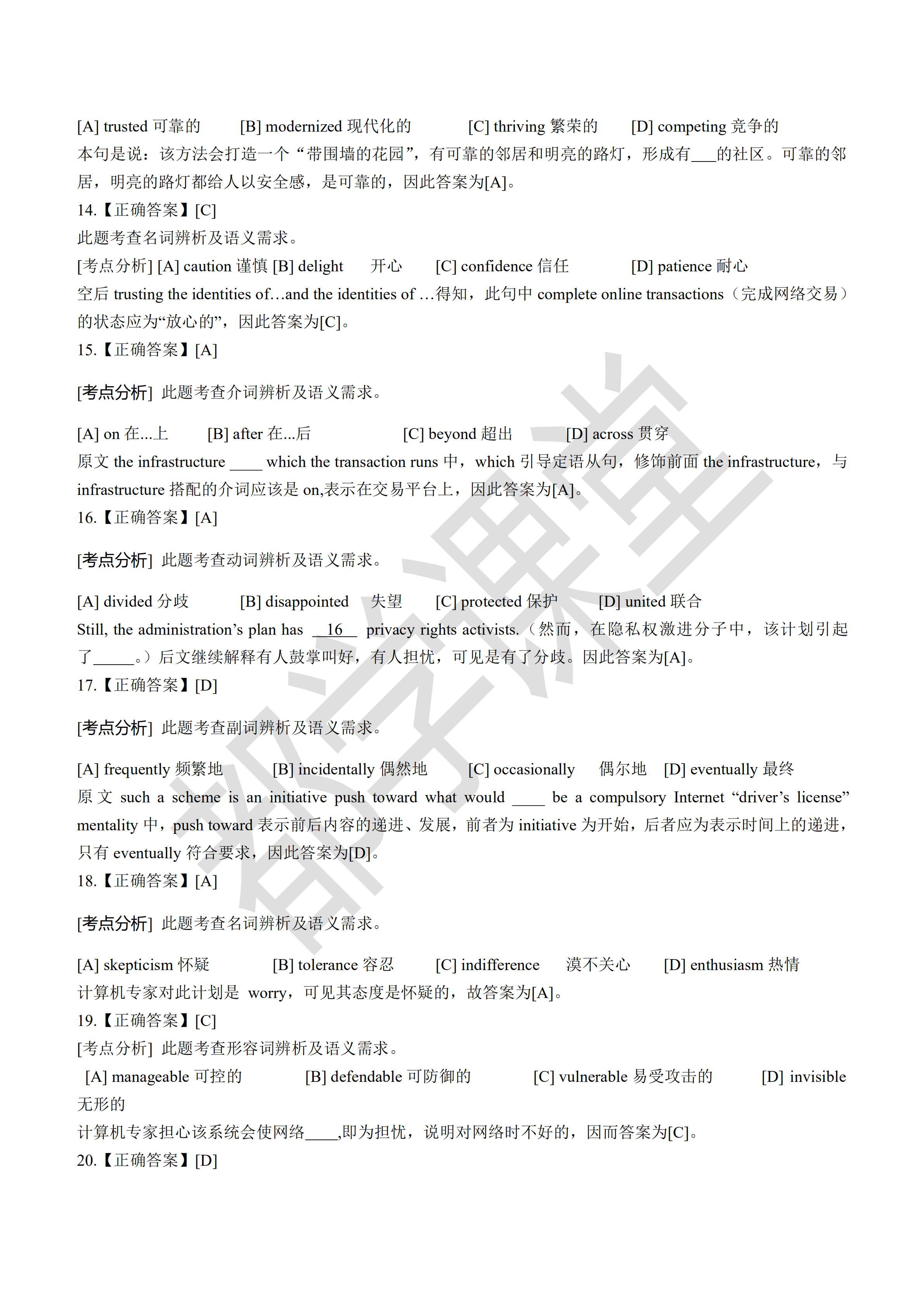2011年考研英语(二)真题解析_02.jpg