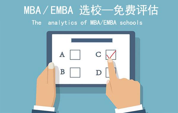 MBA与EMBA选校评估.jpg