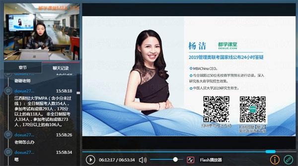 杨洁-MBAChina CEO 中国人民大学MBA研究生.jpg