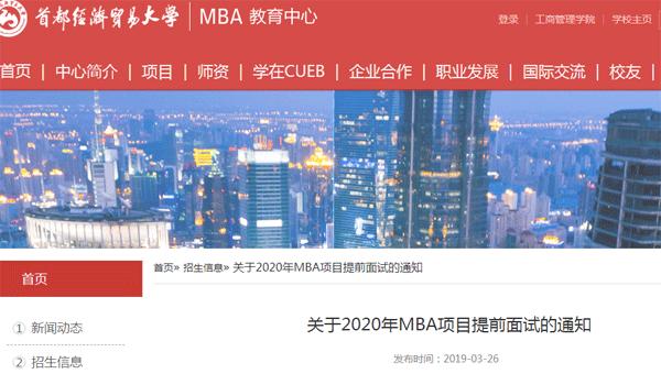 2020首都经济贸易大学MBA提前面试通知.png