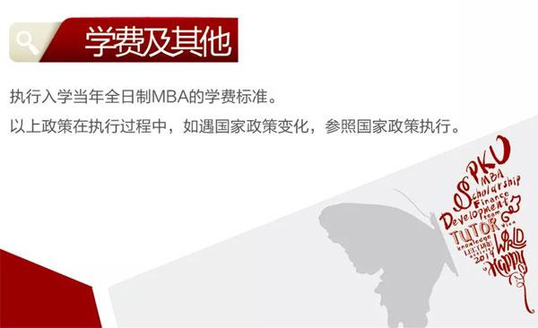 2019北大光华MBA项目X计划申请资格_05.jpg