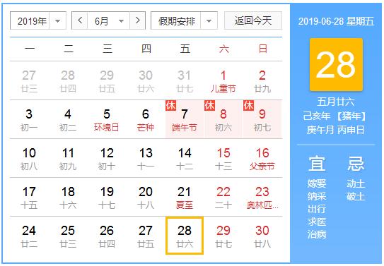 2019年6月日历.png