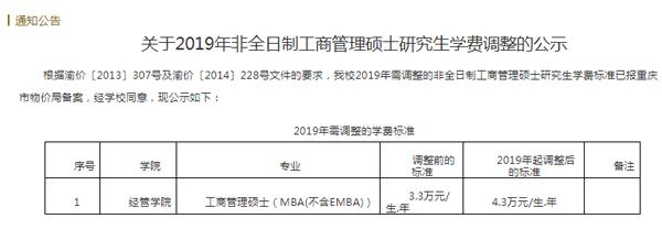 2019重庆大学非全日制MBA研究生学费上调.png