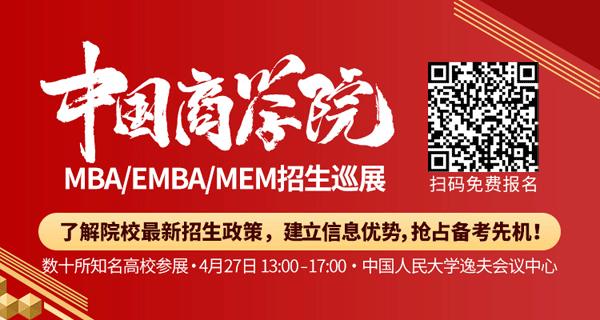 2020中国商学院招生巡展.png